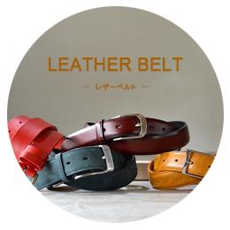 belt260.jpg