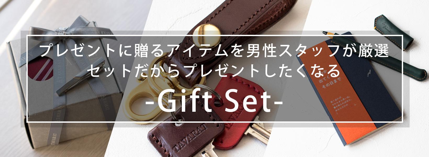gift_set_1640.jpg
