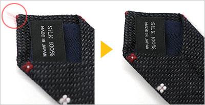 ネクタイの毛羽を修理