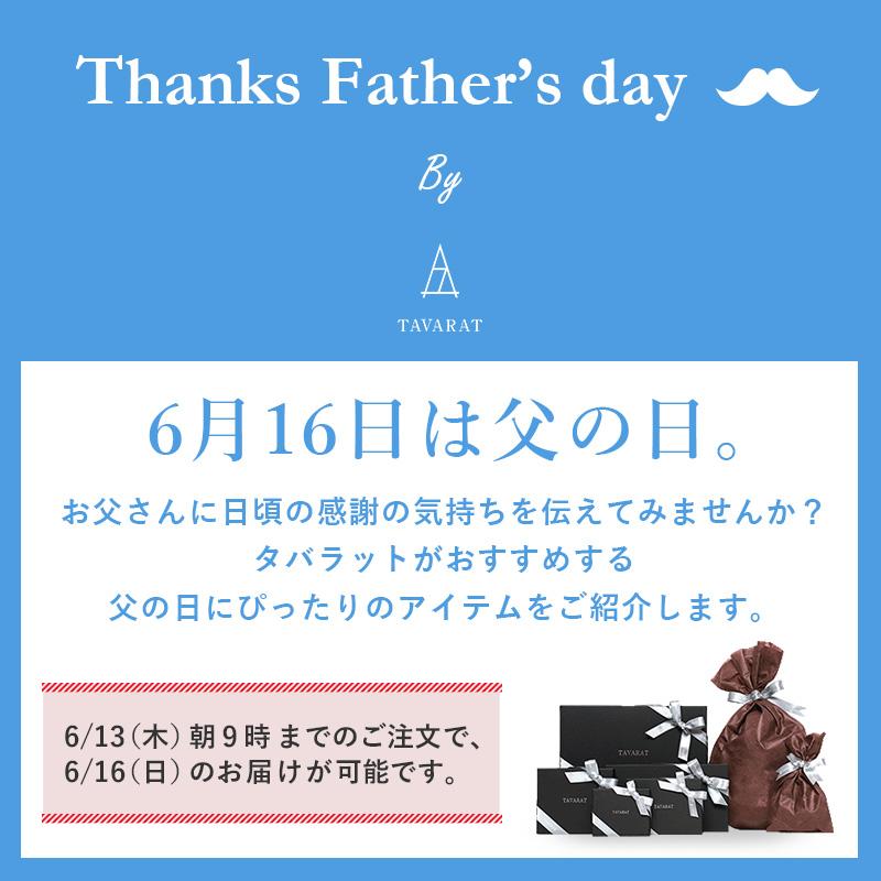 父の日 父の日ギフト