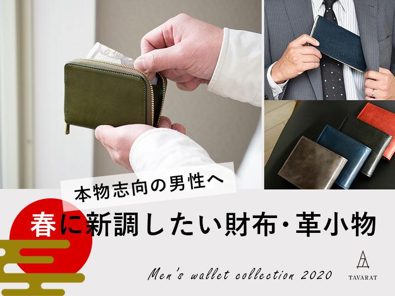 春財布・福財布