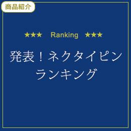 /magazine/tiepin_ranking260.jpg