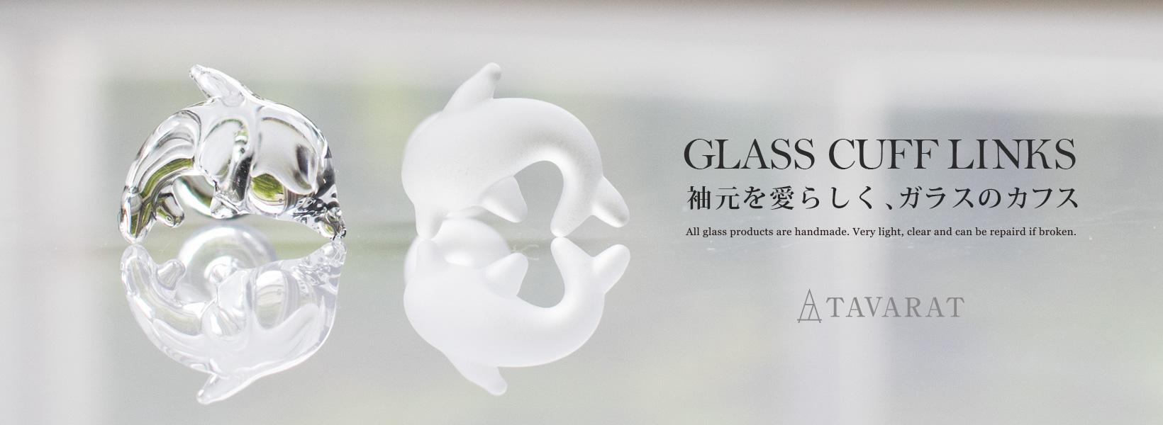 ガラスのカフス