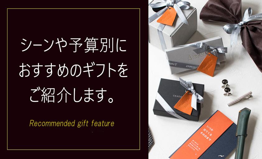 男性へ贈るプレゼント特集