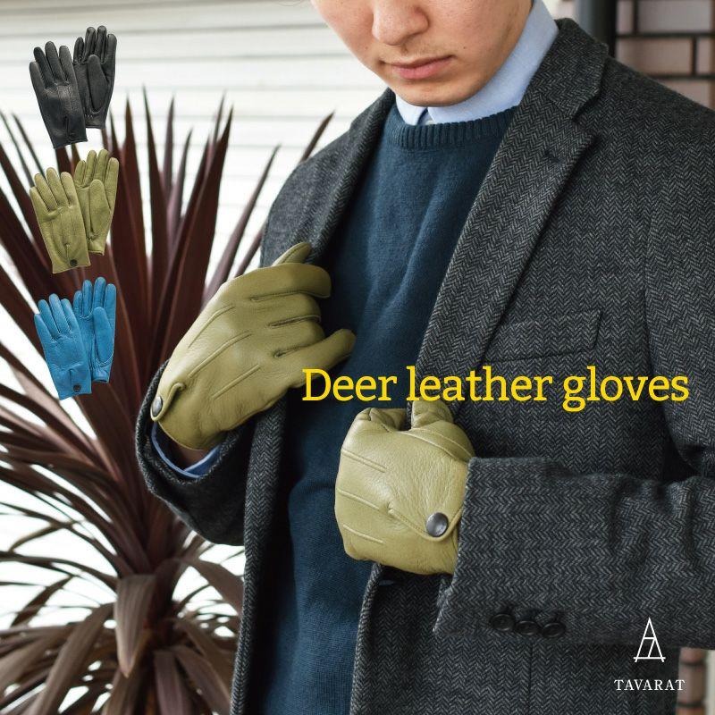 撥水レザー 鹿革手袋