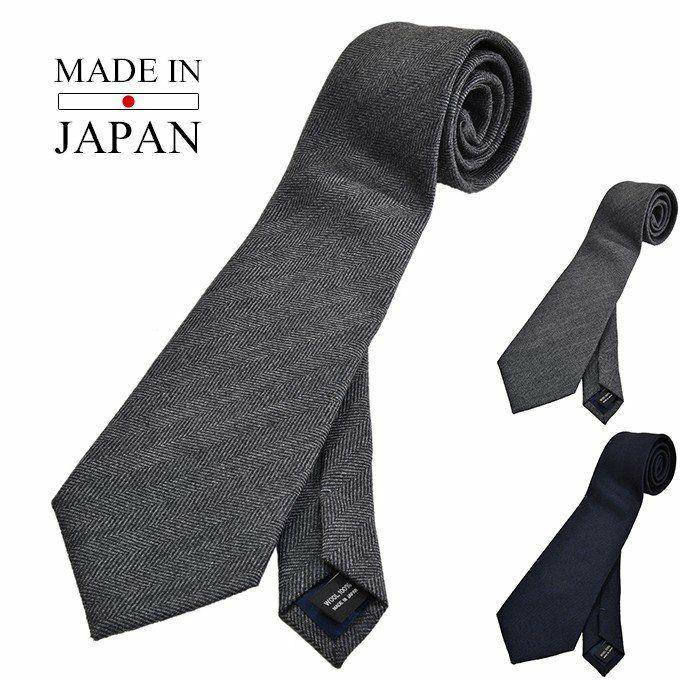 ウール100% スーツ生地 ネクタイ
