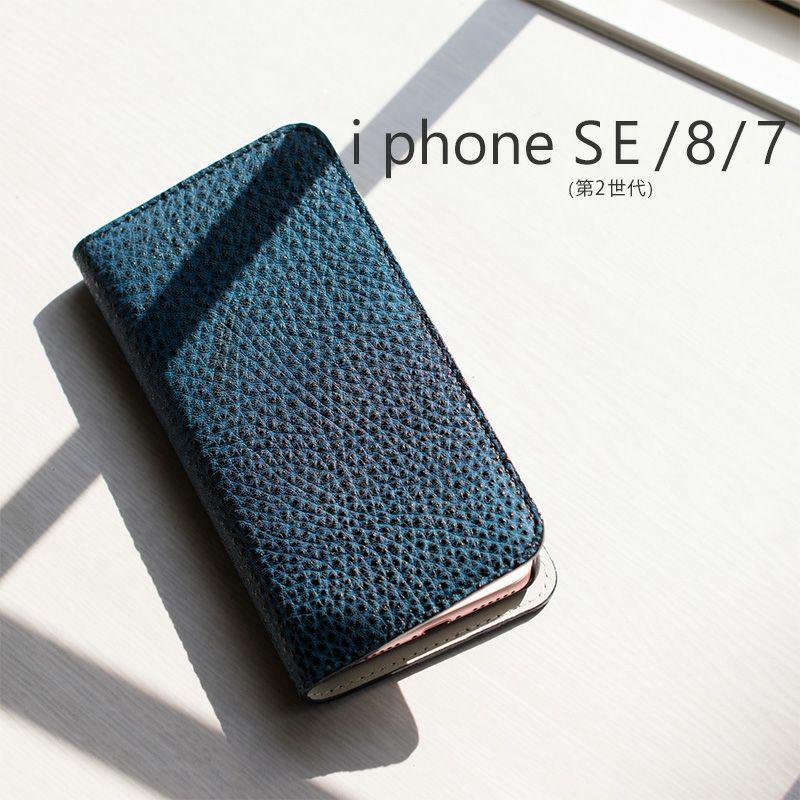 黒桟革 iphoneケース(SE・7・8対応)