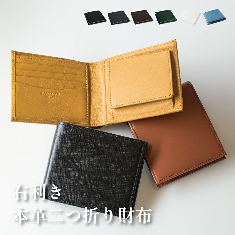 本革 二つ折り財布