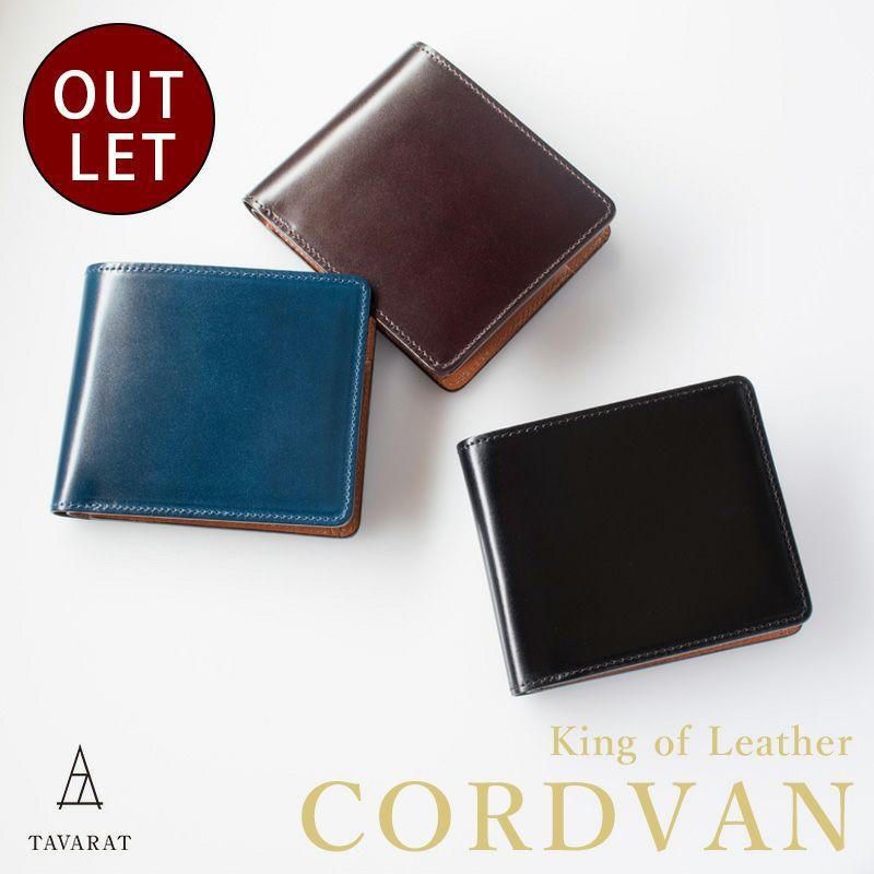 水染めコードバン 二つ折り財布