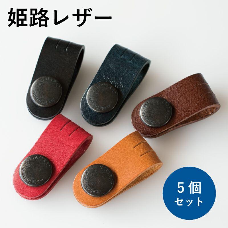 コードクリップ 5色セット