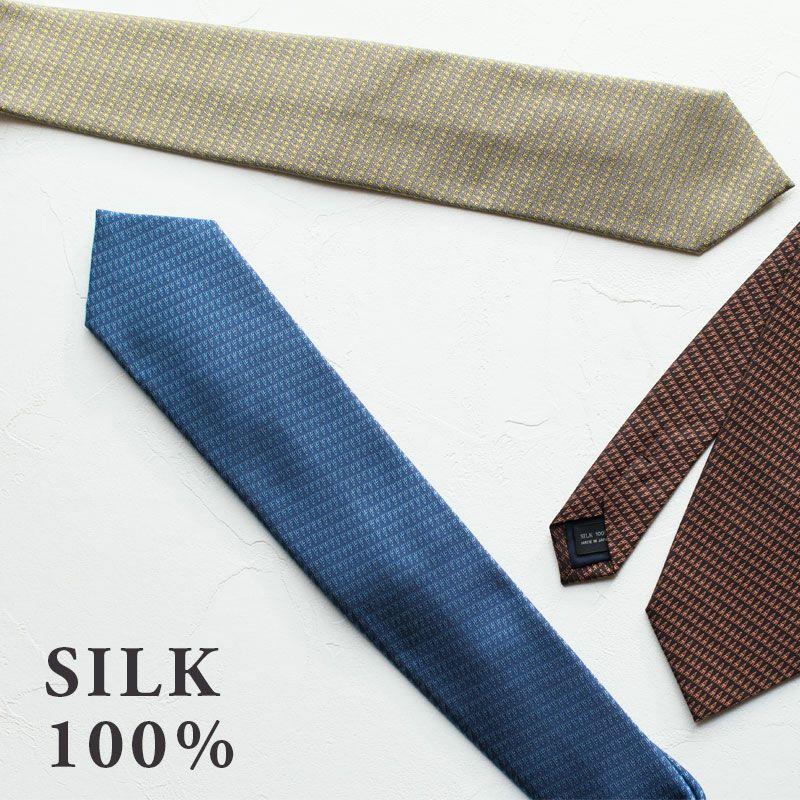 シルク100% ネクタイ
