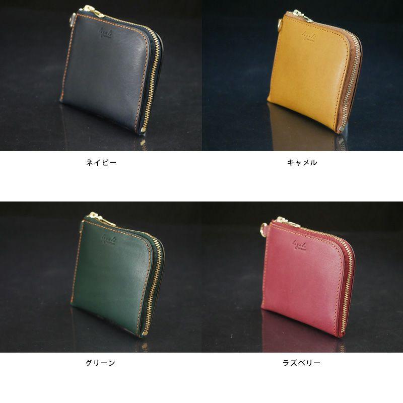 財布 カラーバリエーション