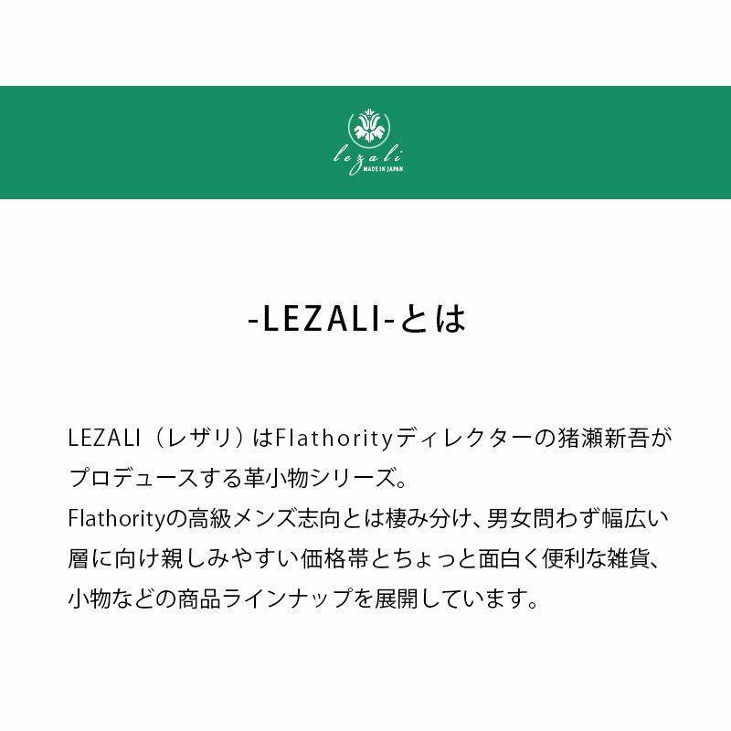 LEZALIシリーズ 詳細