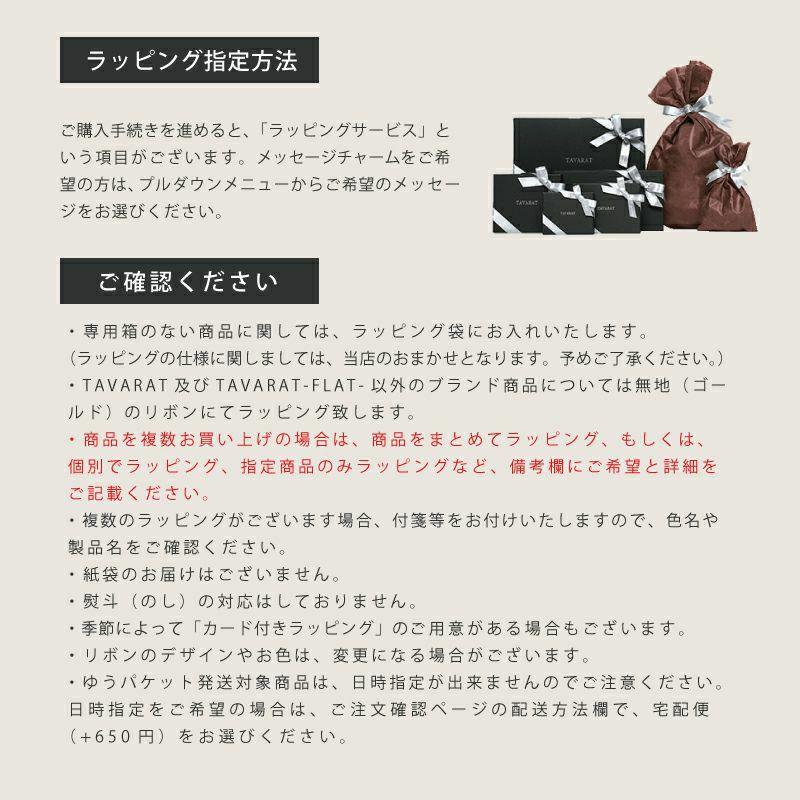 ギフトパッケージ 詳細
