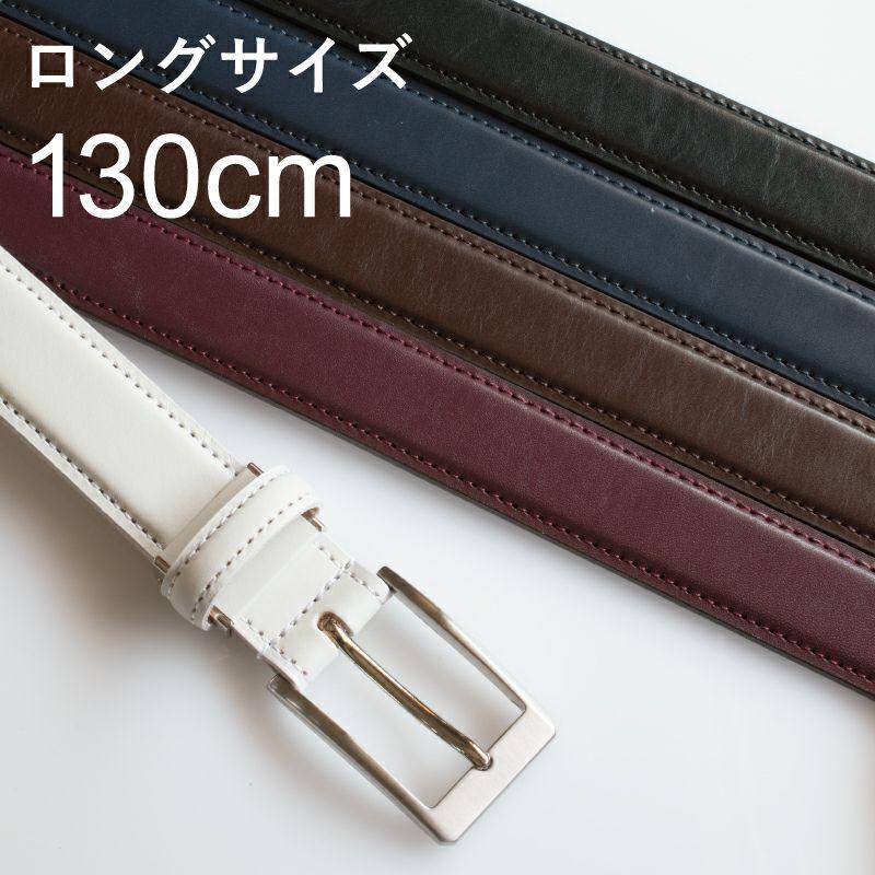 ベルト 本革 日本製 ロングサイズ