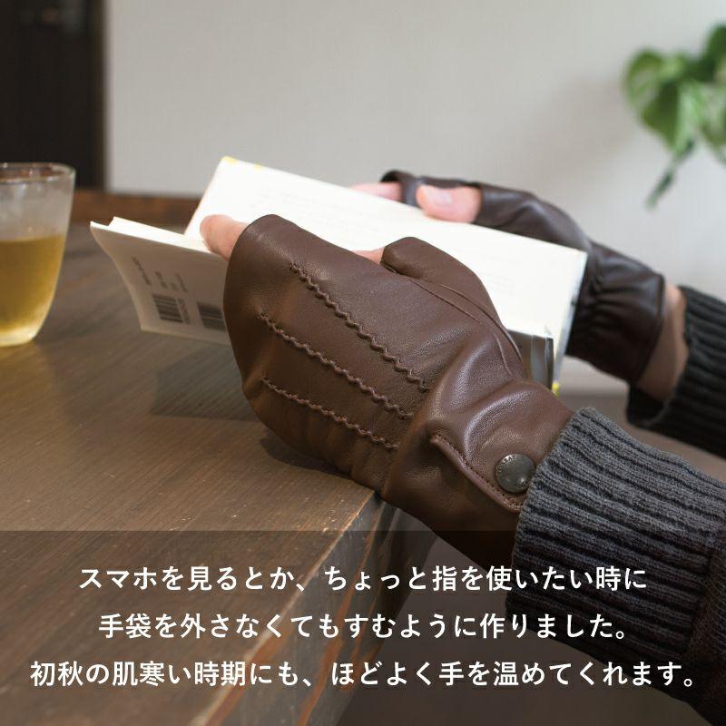 指先が使えるので室内での防寒具としても役立ちます